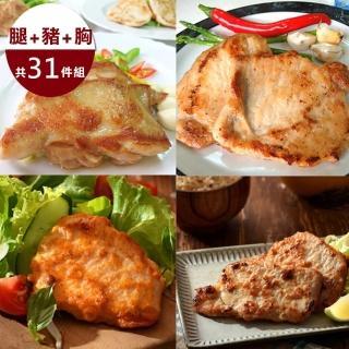 【卜蜂】雞腿排豬排雞胸量販組-共31件(去骨雞腿排-蒜味X8+香檸雞胸肉X7+古早味豬排X8+湖鹽里肌豬排X8)