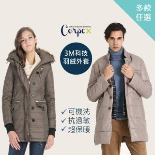 【Corpo X】3M科技羽絨可機洗極地保暖外套(多款任選)