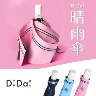 【DiDa 雨傘 買1送1】輕鋁骨海軍風防曬自動傘(黑膠/防曬/大傘面)
