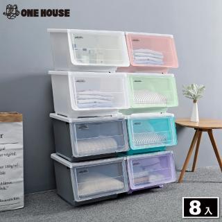 【ONE HOUSE】日系斜口上掀可堆疊附輪加厚收納箱(8入組)