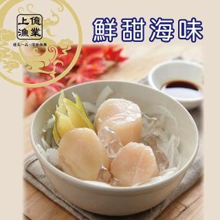 北海道嚴選生食級巨無霸大干貝