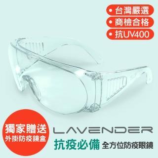【Lavender】全方位防疫眼鏡-Z87-1-CE 透明(抗UV400/MIT/隔絕飛沫/防風沙/防起霧/防疫/可套大框眼鏡)