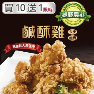 【綠野農莊】台灣鹹酥雞 500g*11包(即期品 效期為2021/05/25)