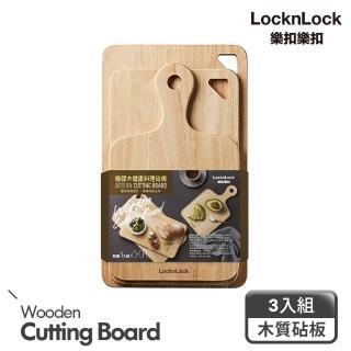 【LocknLock樂扣樂扣】P&Q橡膠木健康料理砧板3入組(可吊掛/擺盤/木盤/木餐盤/切菜板)
