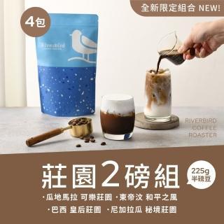 【江鳥咖啡】莊園咖啡豆任選-2磅組-巴西皇后/衣索比亞 莉姆/印尼 亞齊省濕剝處理/ 西達摩小農(225g*4包)