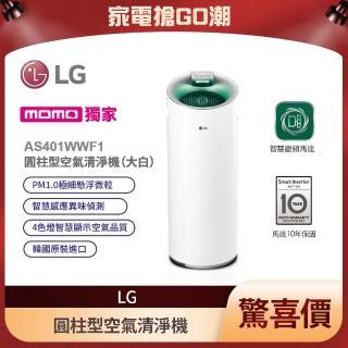 【LG樂金】圓柱型空氣清淨機/超淨化大白(AS401WWF1)