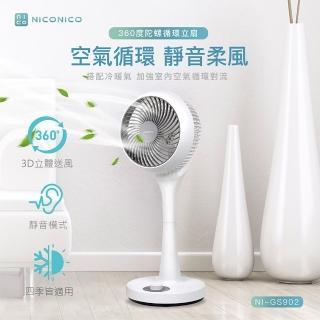 【NICONICO】360度陀螺循環立扇(NI-GS902)