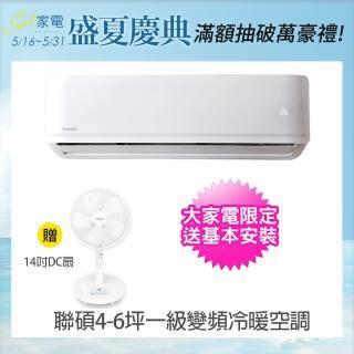 【★滿額登記送mo幣★RANSO聯碩】4-6坪R32一級變頻冷暖分離式(RAI-V28MBH/RAO-V28MBH)