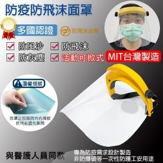 【MIT】全面防疫防飛沫面罩(透明)