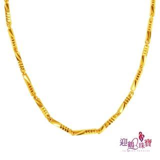【迎鶴金品】黃金9999時尚項鍊雕刻鍊(3.01錢)