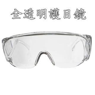 【Docomo】防疫專用最大型護目鏡  圓筒形全透明鏡框設計  一體成形 台灣製造(抗UV400護目鏡)