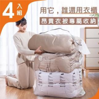 【太力】加大立體側開4入組 免抽氣2.0手壓真空收納壓縮袋 棉被整理袋(加大立體四方側開X4)