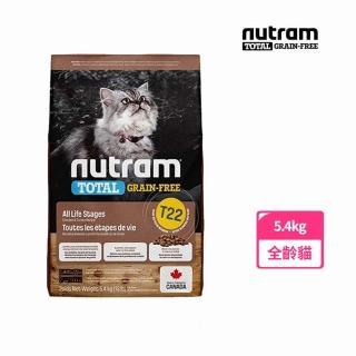 【Nutram 紐頓】T22無穀全能系列-火雞+雞肉挑嘴全齡貓 5.4kg/12lb
