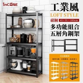 【Incare】工業風碳鋼多功能組合五層角鋼架(45.7*90*183公分)