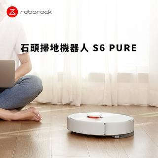 【Roborock 石頭科技】石頭掃地機器人二代 S6 Pure