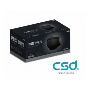 【CSD 中衛】雙鋼印醫療口罩-酷黑1盒入(50片/盒)