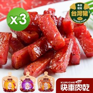 【快車肉乾】特厚蜜汁豬肉乾220g*3包(蜜汁/黑胡椒/麻辣鍋)