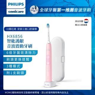 【Philips 飛利浦】Sonicare 智能護齦音波震動牙刷/電動牙刷 HX6856/12(粉)