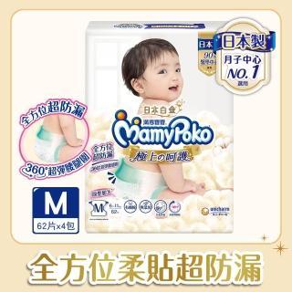 【滿意寶寶】極上呵護M62片X4包(紙尿褲/尿布/日本白金)