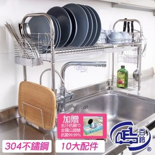 【百鈴】卡豪收304不鏽鋼省空間瀝水架(豪華組)