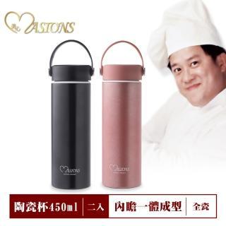【MASIONS 美心】超真空鑄造陶瓷保溫杯 450 ml 附提把(2入組)