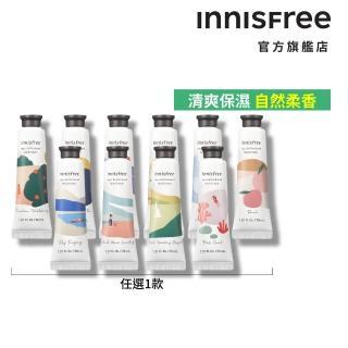 【innisfree】濟州香氛護手霜 30ml