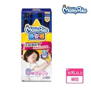 【滿意寶寶】兒童系列晚安褲女XL(以上) 22片/3包(褲型)