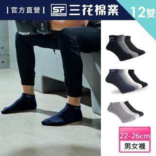 【Sun Flower三花】1/2休閒襪/隱形襪/運動襪.襪子_男女適用(買6送6雙組)