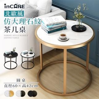【Incare】北歐風仿大理石客廳沙發小茶几/邊桌(方桌/三款可選)