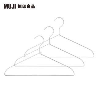 【MUJI 無印良品】鋁製洗滌用衣架/3支組/約寬42cm