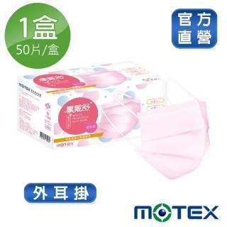 【MOTEX 摩戴舒】平面醫用口罩 大包裝 50片(Made in Taiwan 櫻花粉)