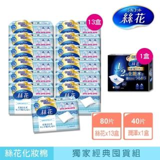 【絲花】化妝棉獨家經典囤貨組(絲花化妝棉13盒+潤澤化妝棉1盒/箱)