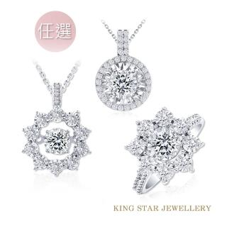 【King Star】30分D SI2 3EX HA 18K金 鑽戒鑽墜(三款選)