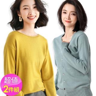 【LANNI 藍尼】兩件組 細膩柔感百搭針織羊絨衫-三款任選(針織/V領/外套)