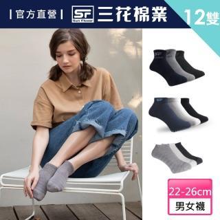 【Sun Flower三花】隱形運動襪.休閒襪12雙組(男女襪 多款任選)