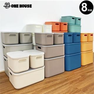 【ONE HOUSE】日式可堆疊手提收納箱 8件組(小x4+中x2+大x2)