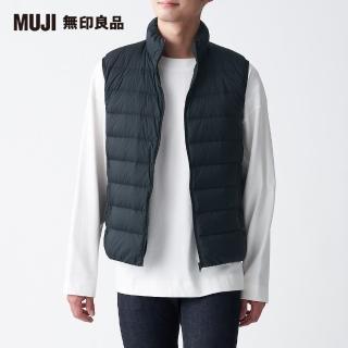 【MUJI 無印良品】男輕量澳洲羽絨可攜式立領背心(共4色)