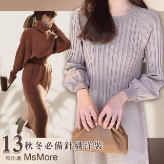 【MsMore】韓國奶茶佳人氣質針織洋裝#107744現貨+預購(10款任選)