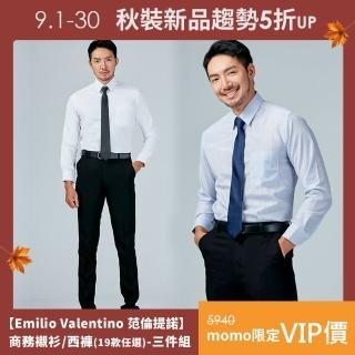 【Emilio Valentino 范倫提諾】超值3件組 商務襯衫/西褲(20款任選)