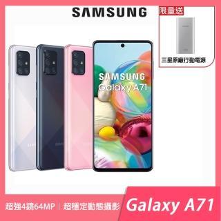 內附透明保殼+保貼【SAMSUNG 三星】Galaxy A71(8G/128G)