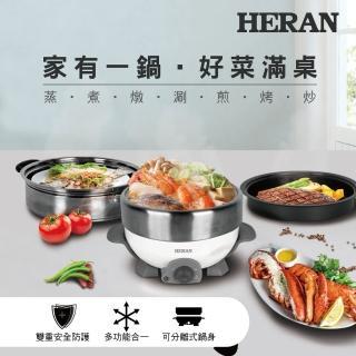 【HERAN禾聯】4L 3合1多功能304不鏽鋼電火鍋(內附304蒸籠/可拆式內鍋/不沾煎盤10KY010)