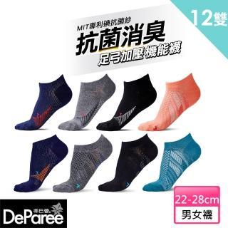 【蒂巴蕾】碘抗菌足弓加壓運動機能除臭襪12雙組