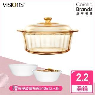 【CorelleBrands 康寧餐具】2.2L晶鑽透明鍋