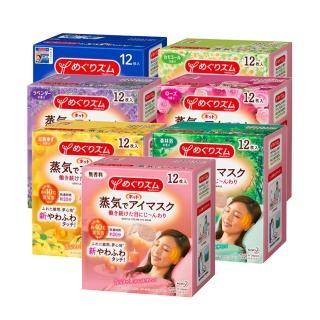 【Kao 花王】2020新蓬鬆柔感蒸氣眼罩60枚入/5盒(無香、薰衣草、洋甘菊、玫瑰、柚香、薄荷)