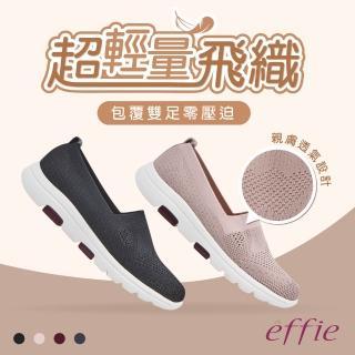 【A.S.O 阿瘦集團】effie 網獨款-輕量飛織套入式休閒鞋(粉紅/洋紅/灰/黑)