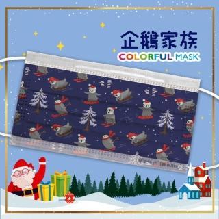 【艾司鐵克AceTec】三層防護口罩10入-企鵝家族(成人 兒童口罩 聖誕節 聖誕口罩)
