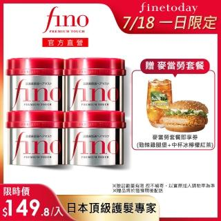 【FINO】囤貨4入-FINO 高效滲透護髮膜230G