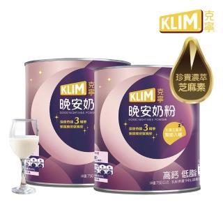 【KLIM 克寧】晚安奶粉750gX2罐組