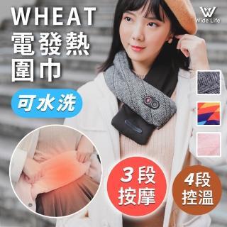 【【Widelife廣字號】】石墨烯發熱圍巾USB禮盒組(加熱圍巾/按摩發熱圍巾/紅外線發熱圍巾/usb發熱保暖)