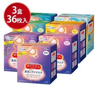 【Kao 花王】2020NEW柔舒蒸氣眼罩12入X3盒(口味任選)